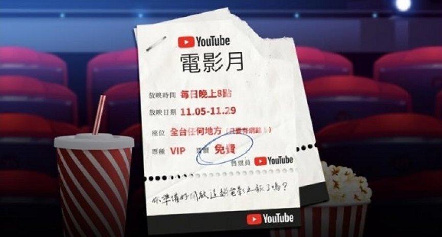 从《囍宴》到《七匹狼》!YouTube x 金马线上影展24天电影时程表出炉