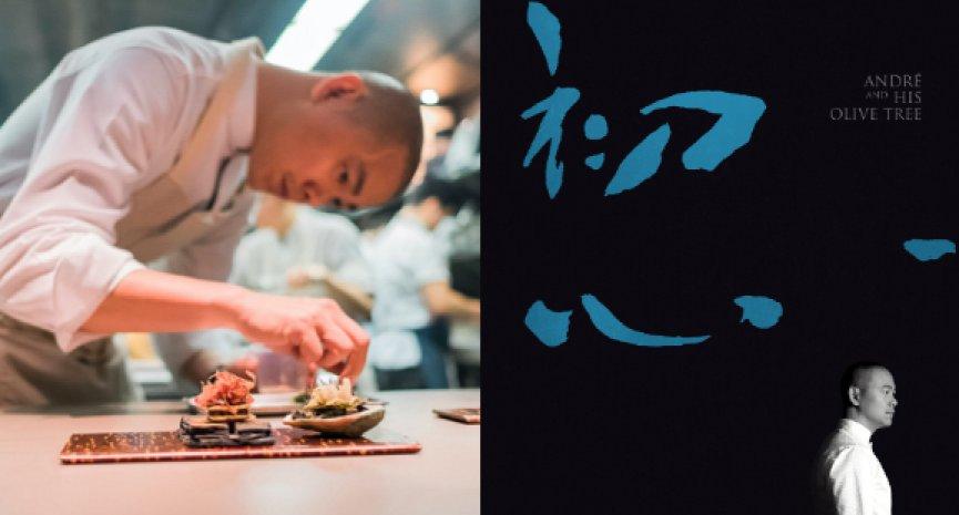 台湾之光加入Netflix星级厨师殿堂!米其林名厨江振诚《初心》独家上线