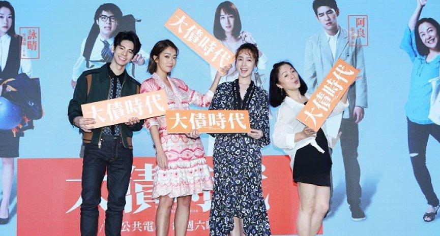 成功故事Out!公视最新剧集《大债时代》刻划台湾青年负债议题
