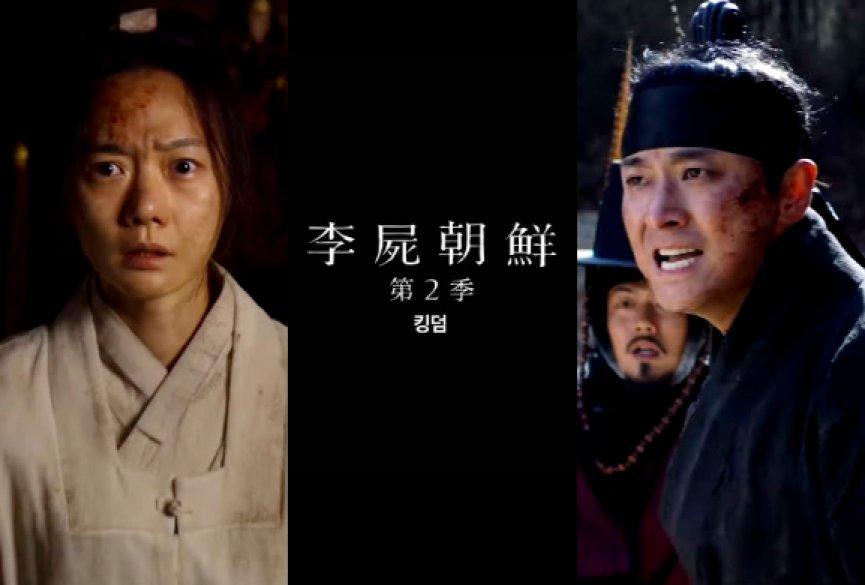 Netflix韩剧《李屍朝鲜》发布第二季前导预告!朱智勋拯救人间炼狱