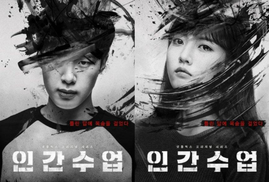 Netflix推出原创韩剧《人间课堂》!《梨泰院CLASS》金东希走入黑暗犯罪世界