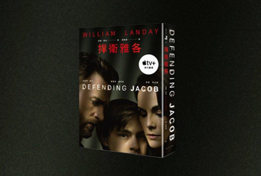 《扞卫雅各》:记忆中乖巧的儿子,不知何时已经成为一个陌生的存在