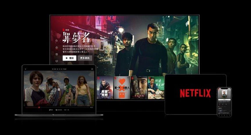 Netflix帮你省荷包!闲置帐户自动取消订阅