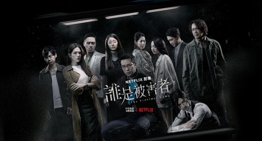 打败《好莱坞》!Netflix《谁是被害者》成全球窜升剧集排行第一