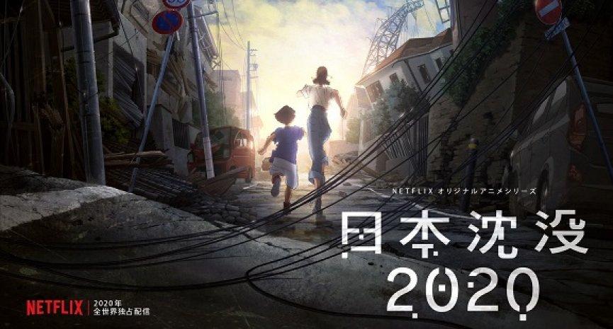 经典灾难作!动画剧集《日本沉没2020》今日上线Netflix