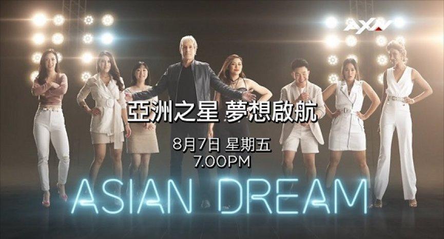 麦可波顿寻找下一位巨星!《声林2》杨碧琪参赛《亚洲之星 梦想启航》