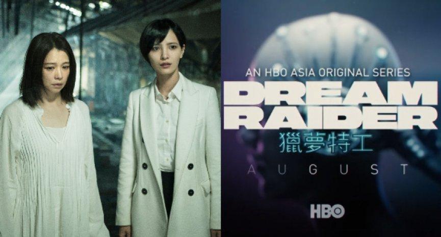 HBO Asia原创台剧《猎梦特工》曝前导预告!8月正式首播