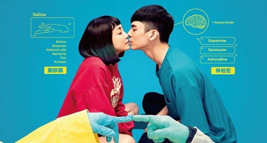 接吻是一项有益身心健康的运动!2020强档国片《怪胎》爱情金句盘点