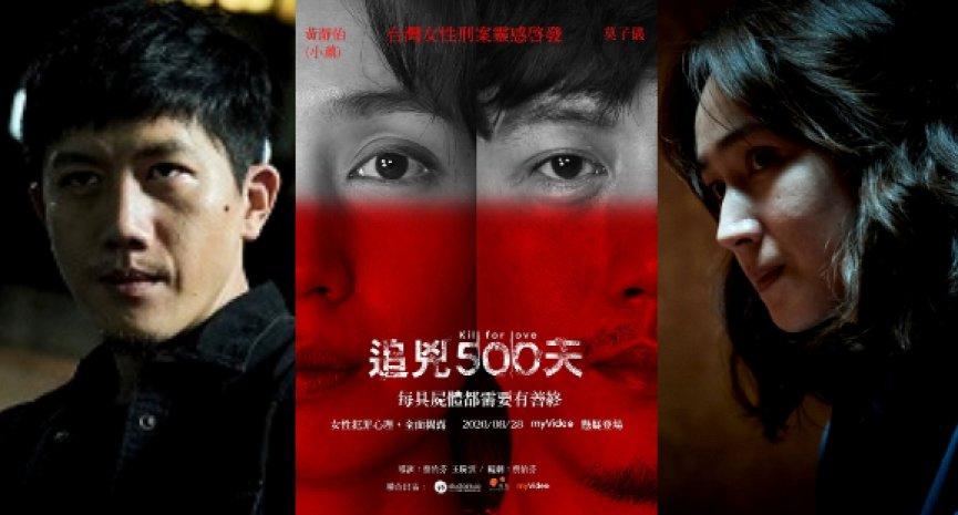 迷你剧集《追凶500天》首曝前导海报!北影影帝莫子仪化身怪咖神探