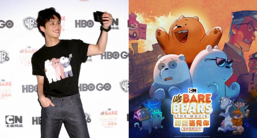 卡通频道推原创电影《熊熊遇见你电影超棒DER》!金马新人范少勳跨界现