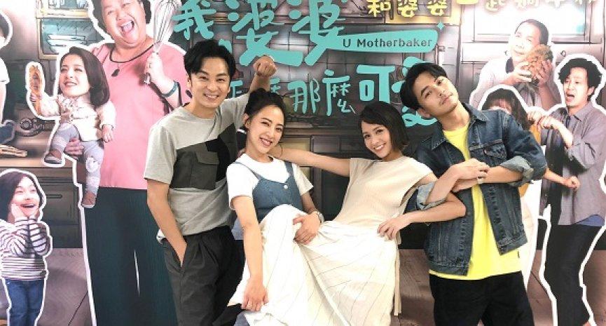 《我的婆婆》收视创下公视戏剧最高纪录!杨铭威曝最后10集有大转折