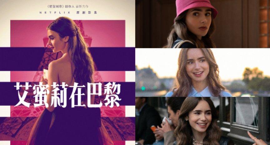 Netflix剧集《艾蜜莉在巴黎》曝正式预告!莉莉柯林斯前进时尚之都