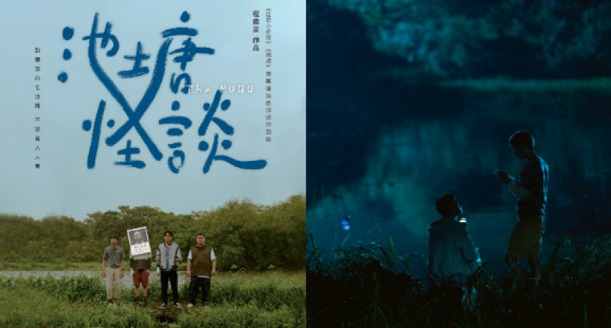 《缉魂》《红衣小女孩》程伟豪小萤幕执导首作!迷你剧集《池塘怪谈》今夏推出