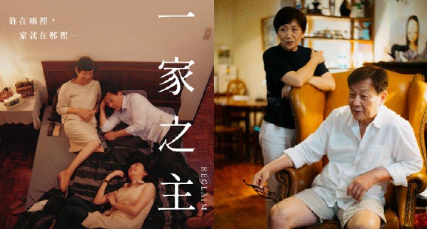 新锐导演王希捷耗时5年打造《一家之主》!鲍起静、寇世勳化身夫妻档拚演技