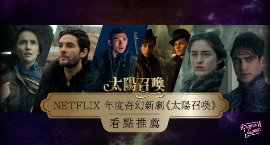 Netflix奇幻剧集《太阳召唤》五大看点!《奇异博士》动作指导打造魔法手势